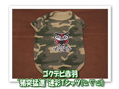 猪突猛進迷彩Tシャツ