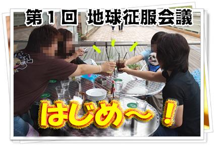 第1回地球征服会議はじめ~!