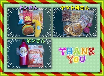 プレゼントありがとう!